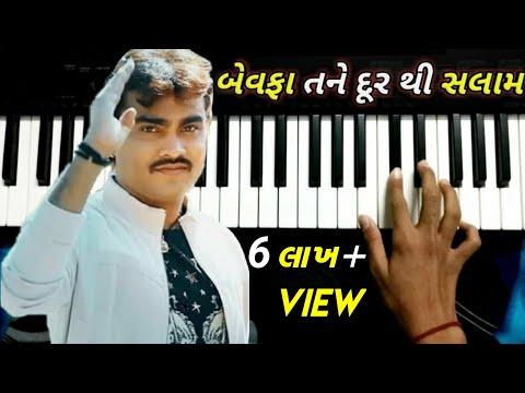 Bewafa Tane Dur Thi Salam - Jignesh Kaviraj New Song | Piano Casio Keyboard | બેવફા તને દૂર થી સલામ