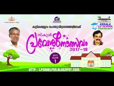 Pravesanolsava Ganam 2017 - 2018 [Official]