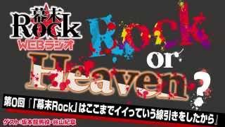 「幕末Rock」WEBラジオ Rock or Heaven? 第0回 『「幕末Rock」はここま...