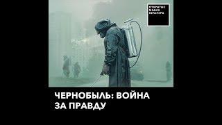 Почему стоит смотреть сериал «Чернобыль»