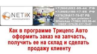 Как быстро оформить продажу запчасти клиенту(http://tricepsauto.ru/zakaz-tovara-klientom/ Хочу обратить ваше внимание что при первом знакомстве с программой Трицепс Авто..., 2015-08-26T23:36:49.000Z)