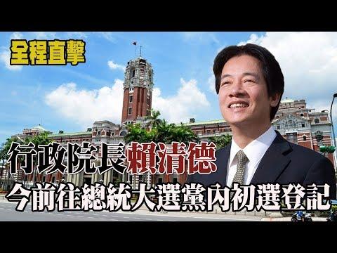 【全程影音】行政院長賴清德  今前往總統大選黨內初選登記
