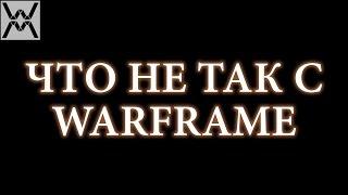 Что не так с Warframe ?
