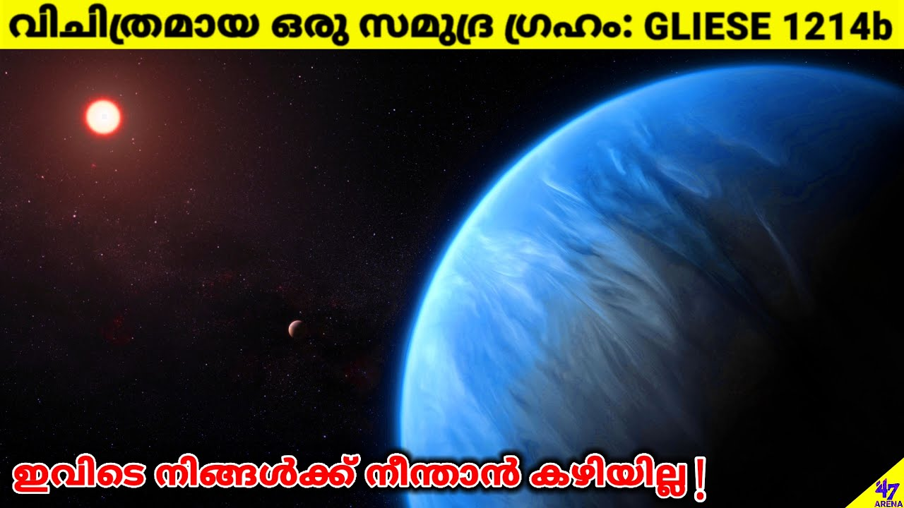Gliese 1214b, A Mysterious Ocean World   Exoplanet   Facts Malayalam   47 ARENA
