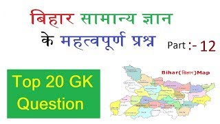 Bihar Gk #12 | Bihar gk Important Question answer for Competitive Exam | Bihar Gk in hindi