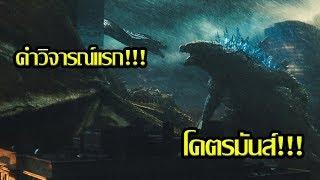คำวิจารณ์แรกของ Godzilla King of the Monsters น่าดูขึ้นไปอีก [Art Talkative]