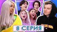 ФИНАЛЬНАЯ НЕДЕЛЯ / КТО ОСТАНЕТСЯ В XO LIFE? / 6 сезон 8 серия