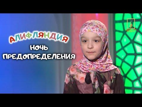 Маленькие мусульмане о Ночи предопределения. Алифляндия