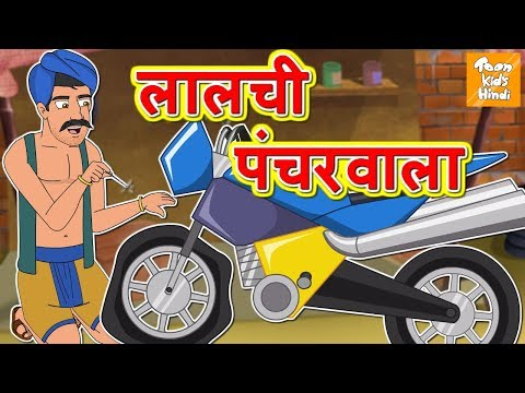 लालची पंचर वाला l Hindi Kahaniya for Kids | Stories for Kids | Moral Stories l Toonkids Hindi