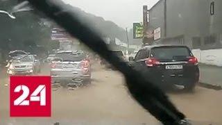 Смотреть видео В Приморье сложилась тяжелая обстановка из-за ливневых дождей - Россия 24 онлайн