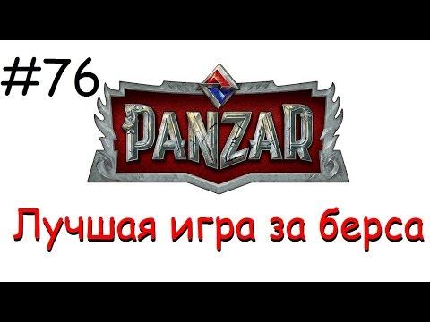 видео: panzar s1e76 Лучшая игра за берса