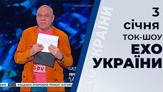 """Ток-шоу """"Ехо України""""  від 3 січня 2020 року"""