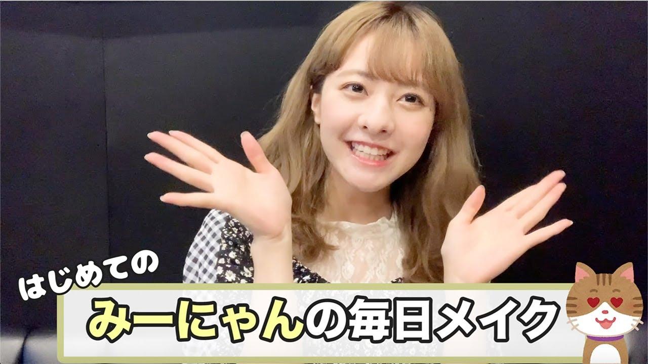【大公開】現役アイドルの毎日メイク見せちゃうよ!【羽島みき】