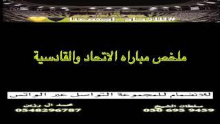 ملخص مباراة الاتحاد والقادسيه