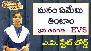 Manam emi thintam (Full Lesson) 3rd Class EVS-Telugu Video Lessons |  A.P Telugu Syllabus
