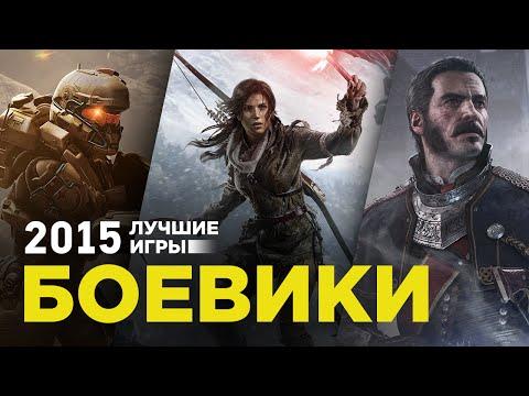 Лучшие игры 2015: Боевики