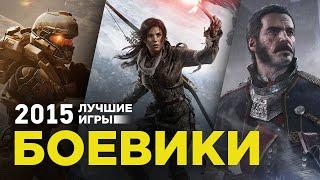 Лучшие игры 2015 Боевики