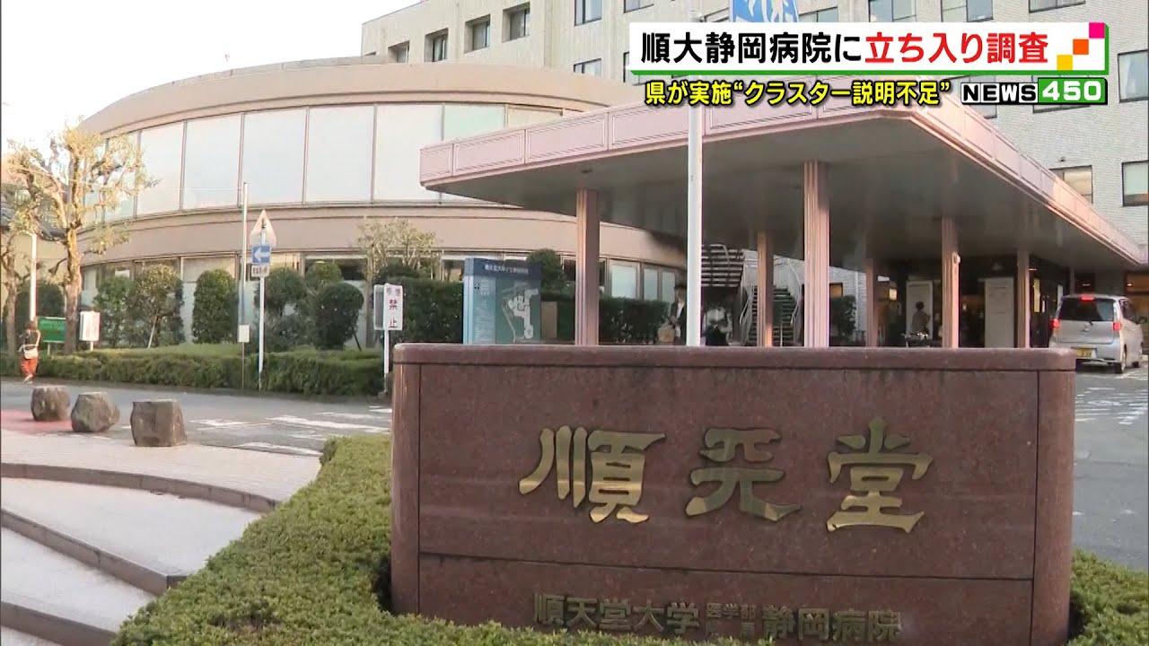 医学部 病院 静岡 大学 附属 順天堂