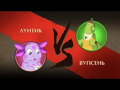 Shadow Fight 2 - Лунтик против Вупсеня! Мультфильм Лунтик