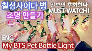 BTS DIY 정원 GARDEN 페트병 재활용 DECO…