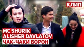 КЛИП! MC SHURIK & Алишер Давлатов - Чак чаки борон
