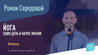 Йога, ведущий - Роман Середовой (Серия вебинаров на тему