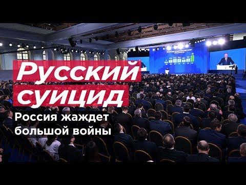 РУССКИЙ СУИЦИД. Россия жаждет большой войны. Романов Newsader