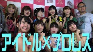 アイドル×プロレス #アプガプロレス が出来るまで! プロレスデビュー編 vol.⑥