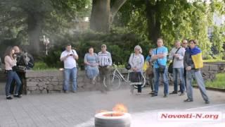 Видео Новости-N: Николаевцы заново подожгли шину(, 2016-05-24T16:24:35.000Z)