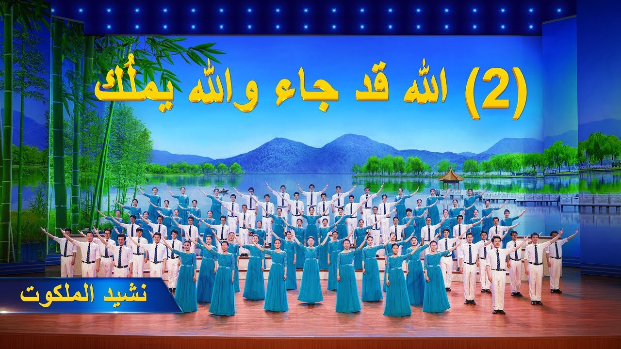 """ترنيمة 2018 - """"نشيد الملكوت (2) الله قد جاء والله يملُك"""""""