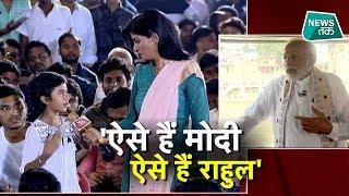 LIVE शो में मोदी के लिए ऐसा बोली बच्ची की सब हैरान रह गए EXCLUSIVE| News Tak