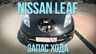 NISSAN LEAF - реальный запас хода, технические проблемы
