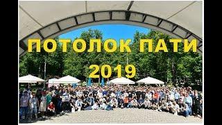 Потолок Пати 2019. Видео отчет о чемпионате по натяжным потолкам