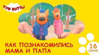 Три кота. Как познакомились родители котят| Выпуск №16|Развивающее видео для детей