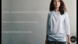 Моделирование и пошив блузы с драпировкой из плечевого среза. Работа с базовыми лекалами.