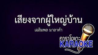เสียงจากผู้ใหญ่บ้าน - เฉลิมพล มาลาคำ [KARAOKE Version] เสียงมาสเตอร์