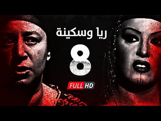 مسلسل ريا وسكينة - الحلقة ( 8 ) الثامنة - عبلة كامل وسمية الخشاب - Raya & Sikina Series Eps 08