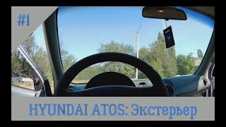 Hyundai Atos #1: Экстерьер