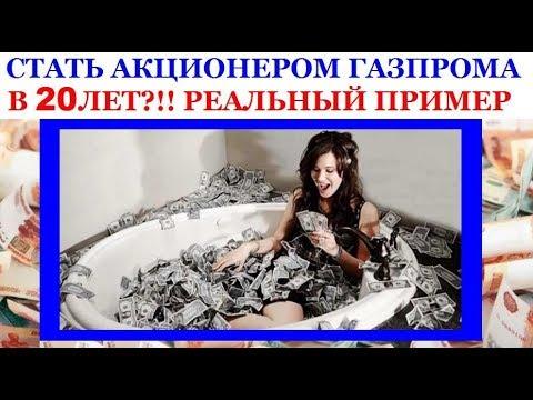 Стать Акционером Газпрома в 20 лет   Это проще чем Вы думаете!