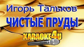 Download Игорь Тальков | Чистые пруды | Караоке Mp3 and Videos