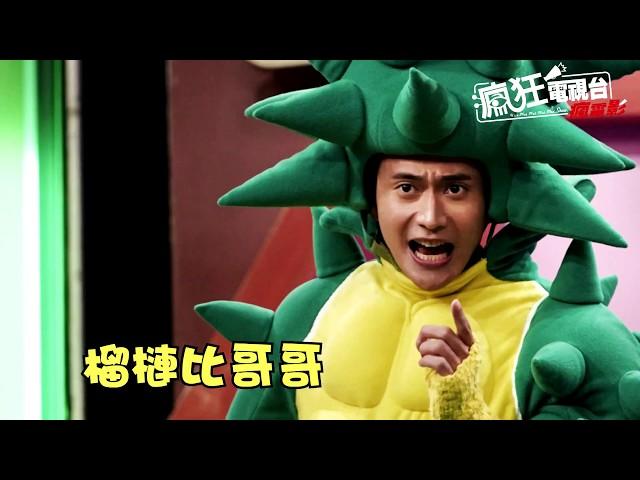 【瘋狂電視台瘋電影】百變阿比篇