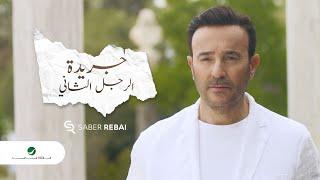 Saber Rebai - Jaridat AlRagol AlThany - Video Clip | صابر الرباعي - جريدة الرجل الثاني - فيديو كليب