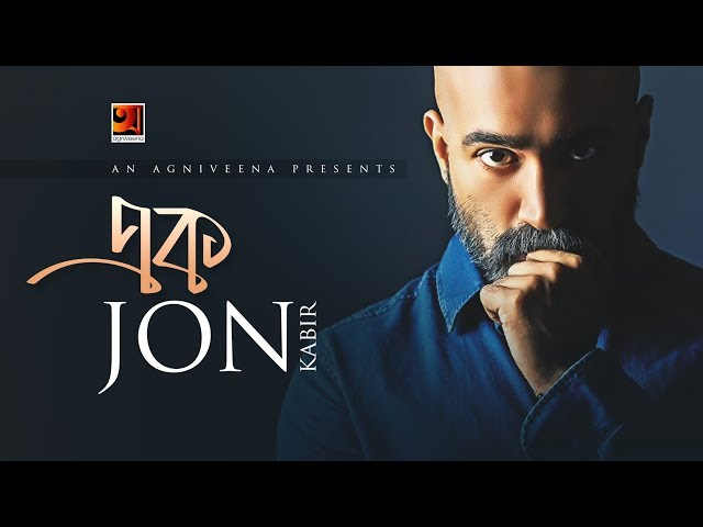 Ek | by Jon | New Bangla Song 2019 | Official Lyrical Video | ☢ EXCLUSIVE ☢