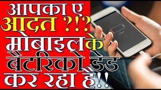आपका ऐ आदत आपके मोबाइल Battery को डेड कर देगा  | Your habit making your mobile Battery dead !!