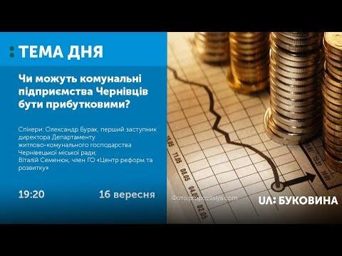 UA: БУКОВИНА: ТЕМА ДНЯ. БУКОВИНА. Чи можуть комунальні підприємства Чернівців бути прибутковими?