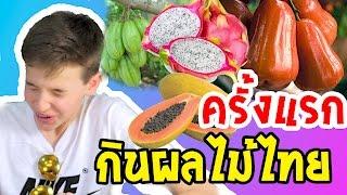 ฝรั่งกินผลไม้ไทยเป็นครั้งแรก!! รีแอคชั่น