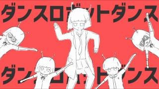 【ころん】ダンスロボットダンス 歌ってみた