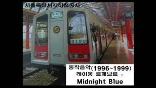 서울특별시지하철공사 1996년 종착 음악(원본) - Raymond Lefevre Midnight Blue