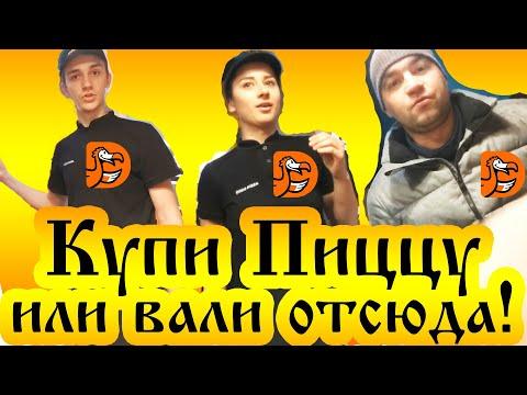 ДоДо Пицца Новосибирск — Купи Пиццу или Вали Отсюда! Законы ДО ДО ПИЦЦА в Новосибирске