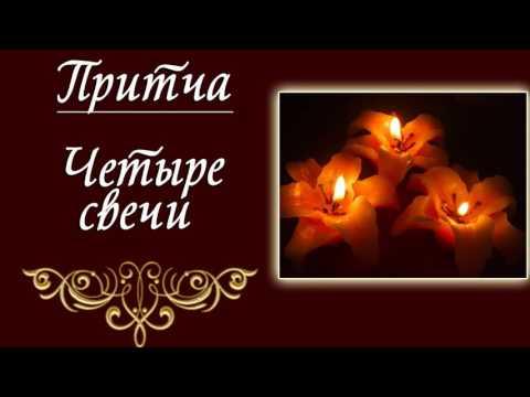 Притча Четыре свечи Оставляет след надежды...